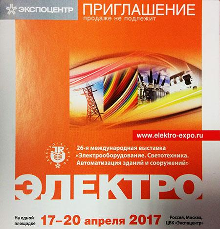 Elektro Moscow 2017